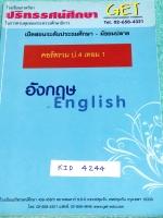 ►หนังสือประถม◄ KID 4244 GET หนังสือกวดวิชา คอร์สรวม ป.4 เทอม 1 วิชาภาษาอังกฤษ มีสรุปเนื้อหาแกรมม่าหลักไวยากรณ์ง่ายๆ มีโจทย์แบบฝึกหัดประจำบททุกบท จดครบเกือบทั้งเล่ม จดละเอียด จดเป็นระเบียบเรียบร้อย สำเนา
