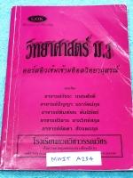 ►สอบเข้ามหิดล◄ MWIT A254 หนังสือกวดวิชา GOK ติวเข้มเข้ามหิดลวิทยานุสรณ์ วิทยาศาสตร์ ม.3 ฟิสิกส์ เคมี ชีววิทยา มีสรุปเนื้อหาและแบบทดสอบประจำวิชา เนื้อหาตีพิมพ์สมบูรณ์ มีจดเนื้อหาที่เรียนในห้องเรียนเพิ่มเติมหลายหน้า แบบทดสอบมีจดเฉลยครบเกือบทุกข้อ *หนังสือสภ