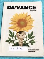 ►หนังสือ อ.ปิง ดาว้อง◄ TH A373 อ.ปิง Davance คอร์สเทอร์โบ วิชาภาษาไทย + สังคม เล่มหนังสือเรียน สรุปเนื้อหาวิชาภาษาไทย สังคมทั้งหมดในระดับชั้น ม.ปลาย จดครบเกือบทั้งเล่ม จดละเอียดมาก จดด้วยปากกาสีและดินสอ อ.ปิงสรุปเนื้อหากระชับ อ่านเข้าใจง่ายทั้งเล่ม
