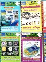 ►ดร.สมาน◄ BIO A759 Ultimate Team Tutor เซ็ทหนังสือชีววิทยา ม.ปลาย 6 เล่ม + สมุดโน้ต 2 เล่ม ในเซ็ทมีหนังสือ 6 เล่ม มีสรุปเนื้อหาวิชาชีววิทยา ม.ปลาย เน้นอ่านเนื้อหาเพื่อเตรียมตัวสอบเข้ามหาวิทยลัย ในหนังสือมีจดเล็กน้อย เนื้อหาตีพิมพ์สมบูรณ์ทุกหน้า หนังสือเล่