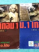 ►อ.โต้ง◄ MA 195R คณิตศาสตร์ ม.1 เทอม 1 เล่ม 1+2 มีสรุปสูตรและโจทย์แบบฝึกหัดประจำบท เนื้อหาตีพิมพ์สมบูรณ์ จดครบเกือบทั้งเล่ม จดละเอียด มีสูตรลัดและเทคนิคลัดของอาจารย์ หนังสือเล่มหนาใหญ่มาก