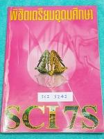 ►อ.บิ๊ก◄ SCI 5241 หนังสือสอบเข้า ม.4 พิชิตเตรียมอุดมศึกษา SCI 7S เล่มตะลุยข้อสอบ เน้นทำโจทย์+แนวข้อสอบอย่างเดียว จดครบเกือบทั้งเล่ม จดด้วยปากกาสี ลายมือน่ารัก ด้านหลังมีเฉลยแบบฝึกหัดของ อ.บิ๊ก ครบทุกข้อ เล่มหนาใหญ่