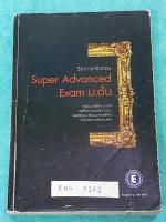 ►ครูพี่แนน Encoccept◄ ENG 5161 หนังสือเรียนพิเศษวิชาภาษาอังกฤษ Super Advanced Exam ม.ต้น รวมโจทย์แนวข้อสอบทุน ก.พ. ทุนสิงคโปร์ ข้อสอบเพชรยอดมงกุฎ ข้อสอบ AFS มีเทคนิคการเขียน Essay เรียงความภาษาอังกฤษ ในหนังสือมีรอยเขียนทำโจทย์บางหน้า ด้านหลังมีเฉลย Answer
