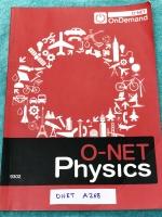 ►สอบโอเน็ต◄ ONET A268 หนังสือกวดวิชาออนดีมานด์ ฟิสิกส์โอเน็ต O-Net สรุปเนื้อหาทั้งหมดเพื่อเตรียมสอบโอเน็ต มี Super map สูตรลัดเฉพาะของพี่โหน่งออนดีมานด์ จดครบเกือบทั้งเล่ม จดละเอียด มีเน้นกฎสำคัญที่ควรจำ มีอัพเดทข้อสอบเพิ่มเติม ด้านหลังมีเฉลยของอาจารย์ครบ