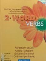 ครูพี่แนน Two-Word Verbs พร้อมเฉลย