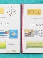 ►เคมีอ.มู◄ CHE FR03 เคมีม.ต้น เล่ม 1+2 สรุปเนื้อหาเคมีระดับชั้นม.ต้น เนื้อหาครอบคลุมชั้น ม.1-2-3 เฃ่ม 1 จดครบเกือบทั้งเล่ม จดละเอียด เล่ม 2 จดละเอียดเกินครึ่งเล่ม หนังสือใสปกสันเกลียว เปิดอ่านง่าย