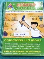 ►อ.อรรณพ◄ MA A854 หนังสือเรียน คณิตศาสตร์ ม.3 เทอม 1 เรื่องพื้นที่ผิวและปริมาตร จำนวนจริง สมการเชิงเส้นสองตัวแปร กราฟเส้นตรง การแยกตัวประกอบของพหุนาม สมการกำลังสอง สามเหลี่ยมคล้าย พาราโบลา จดครบเกือบทั้งเล่ม จดละเอียดด้วยดินสอและปากกาสี มีจดเทคนิคลัดในการ
