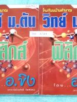 ►อ.ขิง◄ PHY A369 หนังสือกวดวิชา Depth Phys เล่ม 1+2 ครูขิง โรงเรียนบ้านคำนวณ วิทยาศาสตร์ (ฟิสิกส์) ม.ต้น เจาะลึกโจทย์เข้มข้นวิชาฟิสิกส์ ม.ต้น เน้นฝึกทำโจทย์ จดครบเกือบทั้งเล่มทั้งเซ็ท จดละเอียดด้วยดินสอ มีจดวิธีทำ และหลักการทำโจทย์อย่างละเอียด