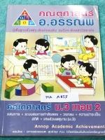 ►อ.อรรณพ◄ MA A855 หนังสือเรียน คณิตศาสตร์ ม.3 เทอม 2 เรื่องอสมการ ระบบสมการกำลังสอง วงกลม ความน่าจะเป็น สถิติ เศษส่วนพหุนาม จดครบเกือบทั้งเล่ม จดละเอียดด้วยดินสอ มีจดเทคนิคลัดในการทำโจทย์ หนังสือเล่มหนาใหญ่มาก