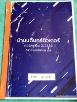 ►หนังสือกวดวิชาประถม◄ ENG A123 ภาษาอังกฤษ บ้านบดินทร์ติวเตอร์ ป.6 มีสรุปแกรมม่า หลักไวยากรณ์และวิธีใช้อย่างละเอียด มีโจทย์ Test ประจำบท มีจดเฉลยเกินครึ่งเล่ม