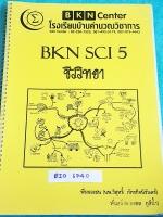 ►พี่หมอเชน◄ BIO 6740 โรงเรียนบ้านคำนวณ นพ.วิสุทธิ์ (พี่หมอเชน) วิชาชีววิทยา ม.ต้น เพื่อเตรียมสอบเข้า ม.4 มีสรุปเนื้อหา และโจทย์แบบฝึกหัด มีจดเกินครึ่งเล่ม จดละเอียด มีเน้นจุดที่ควรจำให้ได้ก่อนไปสอบ หนังสือใส่ปกสันเกลียว เปิดอ่านง่าย หนังสือเล่มหนาใหญ่