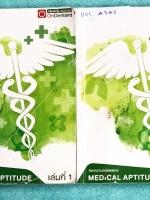 ►Ondemand◄ DOC A345 หนังสือความถนัดแพทย์เล่มใหม่ล่าสุด ปี 2560 + ไฟล์เฉลยละเอียดบางข้อ ครบเซ็ท 2 เล่ม มีครบทุก Part ครอบคลุมทุกเนื้อหาที่ต้องใช้สอบเข้าแพทย์ มีอัพเดทเนื้อหาใหม่ล่าสุด เล่ม 1 จดครบเกือบทั้งเล่ม จดละเอียด มีจดเทคนิคลัด + หลักการทำข้อสอบเพิ่ม