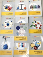 ►พี่เคนออนดีมานด์◄ CHE A784 เซ็ทหนังสือเรียนพิเศษ 10 เล่ม วิชาเคมี ม.ปลาย พี่เคนออนดีมานด์ ในหนังสือมีสรุปเนื้อหา และโจทย์แบบฝึกหัด ในหนังสือทุกเล่มมีจดบางหน้า จดละเอียดด้วยปากกาสีและดินสอ มีจดเฉลยบางข้อ ข้อที่ไม่ได้จด ไม่มีเฉลย มีเฉลยท้ายเล่มของอาจารย์เฉ