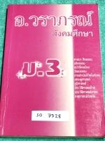 ►อ.วราภรณ์◄ SO 7328 สังคม ม.3 กวดเข้า ร.ร.เตรียมอุดมศึกษา เล่มหนังสือเรียน คลอบคลุมเนื้อหาครบทุกสาระ อาจารย์สรุปเนื้อหาแบ่งออกเป็นข้อๆทำให้อ่านง่าย เข้าใจง่าย มีตารางเปรียบเทียบเนื้อหา และ Mind Mapping มีคำถามทบทวนประจำบท มีจดเฉลยบางข้อ ลายมือจดเรียบร้อยเ