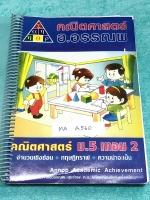 ►อ.อรรณพ◄ MA A560 หนังสือเรียน คณิตศาสตร์ ม.5 เทอม 2 จดครบเกือบทั้งเล่ม จดละเอียดมาก จดด้วยปากกาสีและดินสอ มีจดเน้นจุดที่ควรจำ จุดที่ชอบมักปรากฎในข้อสอบ Ent บ่อยๆ หนังสือเล่มหนาใหญ่มาก หนังสือใส่ปกสันเกลียว เปิดอ่านง่าย