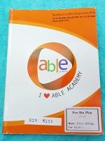 ►อ.หมูแดง◄ BIO 8131 Pre Bio Plus ชีววิทยา อ.หมูแดง มีสรุปเนื้อหาและแบบทดสอบ จดละเอียดเกินครึ่งเล่ม
