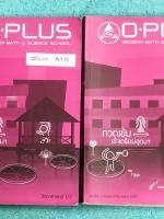 ►พี่โอ๋โอพลัส Oplus◄ OPLUS A315 คอร์สวิทยาศาสตร์ เล่ม 1+2 ครบเซ็ท พร้อมไฟล์เฉลย กวดเข้มเข้าโรงเรียนเตรียมอุดมศึกษา จดครบเกือบทั้งเล่ม จดด้วยปากกาสีสวยและดินสอ จดละเอียด มีจดเทคนิคลัด สูตรลัด อาจารย์มีบอกจุดทีออกสอบเยอะ มี Update ข้อสอบใหม่ เก็งแนวข้อสอบที