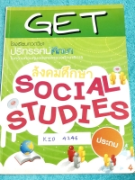 ►หนังสือประถม◄ KID 4246 GET หนังสือกวดวิชา คอร์สรวม ป.4 เทอม 1 วิชาสังคมศึกษา มีสรุปเนื้อหาสำคัญง่ายๆ มีโจทย์แบบฝึกหัดประจำบททุกบท จดครบเกือบทั้งเล่ม จดละเอียด จดเป็นระเบียบเรียบร้อย สำเนา
