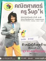►ครูพี่ซุปเค◄ SUPK A305 หนังสือเรียนพิเศษ คอร์สติวโค้งสุดท้าย มุ่ง-ตรง-เตรียมอุดม ซีซัน 7 Serie 1.1 มีตารางสรุปจำนวนข้อสอบเข้า ม.4 เตรียมอุดม 3 ปีล่าสุด มี Update ข้อสอบแนวใหม่ หนังสือใหม่เอี่ยม ไม่มีขีดเขียน ด้านหลังมีเฉลยโจทย์ข้อสอบสู้ศึกเตรียมอุดม
