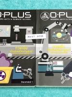 ►สอบเข้ามหิดล◄ MWIT A998 พี่โอ๋โอพลัส Oplus วิทยาศาสตร์กวดเข้มเข้ามหิดลวิทยานุสรณ์ เล่ม 1+2 ครบเซ็ท + ไฟล์เฉลยละเอียด สรุปเนื้อหาครบทุกบท มีแบบฝึกหัดประจำบท ในหนังสือมีจดละเอียดบางหน้า ทุกบทมีการบ้านเป็นตะลุยข้อสอบเก่า 12 ปีล่าสุด มีเฉลยครบทุกข้อ ด้านหลัง