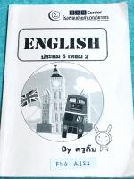 ►หนังสือกวดวิชาประถม◄ ENG A121 ภาษาอังกฤษ ครูจูน ร.ร.บ้านคำนวณ ป.6 เทอม 2 สรุปแกรมม่า หลักไวยากรณ์อย่างละเอียด มี Exercise แบบฝึกหัดประจำบท โจทย์แบบฝึกหัดมีจดเฉลยครบเกือบทั้งเล่ม จดละเอียดมาก ลายมือจดอ่านง่าย ตั้งใจเรียน หนังสือเล่มหนาใหญ่