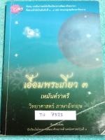 ►หนังสือเตรียมอุดม◄ TU 7323 เอื้อมพระเกี้ยว 3 เหมันต์ราตรี เรียบเรียงโดย น.ร.ในโครงการพัฒนาศักยภาพด้านคณิตศาสตร์รุ่้นที่ 9 โรงเรียนเตรียมอุดมศึกษา หนังสือสรุปเนื้อหาสำคัญวิชาคณิตศาสตร์ ภาษาไทย สังคม พร้อมแบบฝึกหัดและคำอธิบายเฉลยละเอียด มีเนื้อหาเพื่อเตรีย