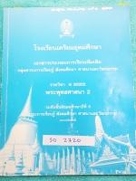 ►หนังสือเตรียมอุดม◄ SO 2720 หนังสือเรียนวิชาสังคม ม.5 พระพุทธศาสนา เนื้อหาตีพิมพ์สมบูรณ์ทั้งเล่ม มีจดโน้ตด้วยปากกาและมีรอยไฮไลท์เน้นจุดสำคัญ