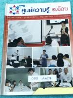 ►ครูอ๊อบ◄ OBB A627 หนังสือเรียนพิเศษ วิชาวิทยาศาสตร์เพื่อการแข่งขัน ป.6 Gifted Science ช่วงการเรียนรู้ที่ 3 ในหนังสือมีบทต่างๆดังนี้ 1. กระบวนการพืช และสัตว์ 2. สารรอบตัว และการเปลี่ยนแปลง 3. เชื้อเพลิง และพลังงานทดแทน ในหนังสือมีสรุปเนื้อหา และโจทย์ประจำ