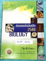 ►ข้อสอบโอลิมปิก◄ OLYM A213 ข้อสอบชีววิทยาโอลิมปิกระหว่างประเทศ ปี 2548 ณ ประเทศสาธารณรัฐประชาชนจีน โดยสถาบันส่งเสริมการสอบวิทยาศาสตร์และเทคโนโลยี สสวท. ในหนังสือรวบรวมข้อสอบแข่งขันจริง มีเฉลยคำตอบด้านหลัง หนังสือหายาก ขายเกินราคาปก เล่มหนาใหญ่ หนังสือใหม่