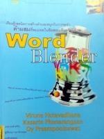 หนังสือเรียนพิเศษครูพี่แนน Word Blender