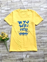 ส่ง:เสื้อยืดสีเหลือง/อก34