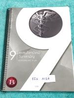 ►ตะลุยโจทย์เคมี◄ BIG A126 อ.บิ๊ก Set หนังสือเรียนพิเศษตะลุยข้อสอบเคมี กสพท. + หนังสือสรุปสูตรเคมี ในหนังสือตะลุยโจทย์มีแนวข้อสอบวิชาเคมีเพื่อสอบเข้าแพทย์ กสพท. มีจดบางหน้า ด้านหลังมีเฉลยของอาจารย์ครบทุกข้อ ในเซ็ทยังมีหนังสือสรุปสูตร มีสรุปเนื้อหาสั้นๆกระช