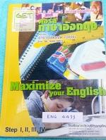 ►อ.สมเจต◄ ENG 4433 หนังสือเรียนพิเศษวิชาภาษาอังกฤษ ม.3 Step 2 เตรียมสอบเข้า ม.4 ร.ร.เตรียมอุดมศึกษา เล่มตะลุยโจทย์ เน้นฝึกทำโจทย์ จดครบเกือบทั้งเล่ม จดละเอียดด้วยดินสอ โจทย์ครอบคลุมเนื้อหาทุกบทที่ต้องใช้สอบเข้า ร.ร.เตรียมอุดมศึกษา หนังสือเล่มหนาใหญ่มาก
