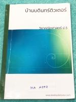 ►หนังสือเรียนพิเศษ ป.5◄ MA A297 บ้านบดินทร์ติวเตอร์ วิชาคณิตศาสตร์ ป.5 มีสรุปเนื้อหา สูตรสำคัญ และโจทย์แบบทดสอบประจำบททุกบท เนื้อหาตีพิมพ์สมบูรณ์ทั้งเล่ม โจทย์แบบทดสอบมีจดเฉลยครบเกือบทุกข้อ มีจดแสดงวิธีทำอย่างละเอียด หนังสือเล่มใหญ่