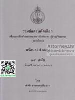 รวมข้อสอบผู้ช่วยผู้พิพากษา 14 สมัย (2545-2559) สนามใหญ่
