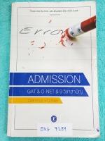 ►ครูพี่แนน Enconcept◄ ENG 7289 หนังสือกวดวิชาครูพี่แนน Admission GAT & O-NET & 9 วิชาสามัญ เล่ม Grammar + Conver ปี 2558 จดละเอียดเกินครึ่งเล่ม จดสีสัน ลายมืออ่านง่าย มีเทคนิคการทำ Part แกรมม่าเยอะมาก มีสรุปเนื้อหาภาษาอังกฤษ ไวยากรณ์ และ Tense ต่างๆ หลักก