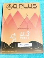 ►พี่โอ๋โอพลัส◄ MA A751 พี่โอ๋ Oplus หนังสือกวดวิชา คณิตศาสตร์ ม.3 เทอม 1 สรุปสูตรและเนื้อหาสำคัญ พร้อมโจทย์แบบฝึกหัดและเฉลย เนื้อหาลึกถึงเตรียมตัวสอบเข้า ม.4 ร.ร.ดัง ในหนังสือมีจดบางหน้า หนังสือเล่มหนาใหญ่