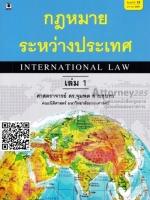 กฎหมายระหว่างประเทศ เล่ม 1 จุมพต สายสุนทร