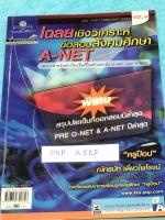 ►ครูป๊อป◄ POP A525 สังคมครูป๊อป เฉลยเชิงวิเคราะห์ข้อสอบข้อสอบสังคมศึกษา O-NET และ A-Net มีข้อสอบปีเก่าและเฉลยอย่างละเอียด ครูป๊อปมีสอดแทรกเทคนิคลัดมีวิธีคิดอย่างละเอียดในตอนเฉลย บางข้อเฉลยละเอียดยาวเกินกว่า 1 หน้ากระดาษ หนังสือมีเขียนบางหน้า หนังสือหายาก