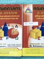 ►อ.อรรณพ◄ MA A253 หนังสือเรียน คณิตศาสตร์ ม.1 เทอม 1 เล่ม 1+2 เรื่องจำนวนและตัวเลข สมบัติของจำนวนนับ จำนวนเต็ม เลขยกกำลัง ม.1 จดครบเกือบทั้งเล่ม จดละเอียดด้วยปากกาและดินสอ มีจดเทคนิคลัดหลายจุด หนังสือเล่มหนาใหญ่
