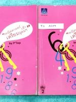 ►พี่แท๊ป เอเลเวล◄ TU A269 คณิตศาสตร์เข้าเตรียมอุดม เล่ม 1+2 ครบเซ็ท ในหนังสือมีเขียนเล็กน้อย ทั้งเซ็ทมีเทคนิคลัด ข้อควรรู้ ข้อสังเกตการทำโจทย์มากมาย ครูพี่แท๊ปได้รวบรวมข้อสอบตะลุยโจทย์การแข่งขันจากสนามสอบดังๆหลายแห่งเช่น โจทย์ข้อสอบเพชรยอดมงกุฎ ข้อสอบทุนห