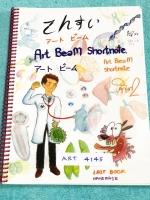 ►หมอพิชญ์ Biobeam◄ ART 4145 Art Beam Shortnote อาร์ทบีม หมอพิชญ์ไบโอบีม สรุปเนื้อหาวิชาชีววิทยาทั้งหมดด้วยลายมือของหมอพิชญ์เอง อาจารย์ลงมือเขียนและวาดรูปเองทุกหน้า พิมพ์สีสวยงาม กระดาษอาร์ทมันอย่างดีทั้งเล่ม หนังสือใส่ปกสันเกลียว เปิดอ่านง่าย ในหนังสือมีเ