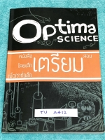 ►สอบเข้าม.4◄ TU A412 Optima หนังสือรวมแบบฝึกหัดวิชาวิทยาศาสตร์เพื่อสอบเข้า ม.4 จัดทำโดยนักเรียนรุ่นพี่เตรียมอุดมศึกษา เน้นฝึกทำโจทย์ มีแบบทดสอบทั้งหมด 4 ชุด มีเฉลยละเอียดครบทุกข้อ ในหนังสือมีเขียนบางหน้า