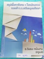 ►อ.วันชนะ◄ SO 6193 สังคมครูเมฆ สรุปเนื้อหาวิชาสังคม + โจทย์ทบทวน กวดเข้า ร.ร.เตรียมอุดมศึกษา มีจดเนื้อหาที่อาจารย์สอนในห้องเรียนเพิ่มเติม แบบฝึกหัดมีจดเฉลยเฉพาะพาร์ทหน้าที่พลเมือง วัฒนธรรม และการดำเนินชีวิต นอกนั้นไม่ได้จดเฉลย และไม่มีเฉลย เนื้อหาตีพิมพ์ส
