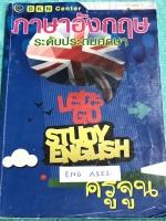 ►หนังสือกวดวิชาประถม◄ ENG A122 ภาษาอังกฤษ ครูจูน ร.ร.บ้านคำนวณ ป.5 เทอม 1 สรุปแกรมม่า หลักไวยากรณ์อย่างละเอียด มี Exercise แบบฝึกหัดประจำบท โจทย์แบบฝึกหัดมีจดเฉลยครบเกือบทั้งเล่ม จดละเอียดมาก ลายมือจดอ่านง่าย ตั้งใจเรียน หนังสือเล่มหนาใหญ่