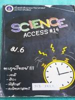 ►สโมสรนักศึกษาคณะวิทยาศาสตร์ มหาวิทยาลัยมหิดล◄ SCI 5922 หนังสือตะลุยโจทย์วิชาเคมี ชีวะ ฟิสิกส์ ชั้น ม.6 ในโครงการกุญแจวิทยาศาสตร์ Science Access มีสรุปเนื้อหาและสูตรสำคัญ ทั้ง 3 วิชา มีแบบฝึกหัดท้ายบท ในหนังสือมีจดเล็กน้อย เล่มหนาใหญ่มาก