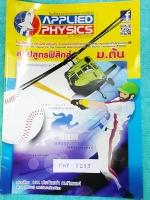 ►อ.ประกิตเผ่า แอพพลายฟิสิกส์◄ PHY 5255 สรุปสูตรฟิสิกส์ ม.ต้น ม.1-2-3 เนื้อหาตีพิมพ์สมบูรณ์ทั้งเล่ม หนังสือใหม่เอี่ยม ขายเกินราคาปก หนังสือมีขนาด 21 *29.5 *0.35 ซม.