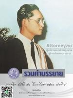 หนังสือกฎหมาย บทบรรณาธิการคำบรรยายเนติ ภาค 1 สมัย 70 เล่มที่ 8
