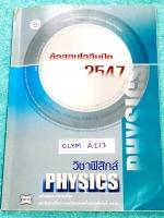 ►ข้อสอบโอลิมปิก◄ OLYM A213 ข้อสอบฟิสิกส์โอลิมปิกระหว่างประเทศ ปี 2547 ณ ประเทศเกาหลีใต้ และประเทศเวียดนาม โดยสถาบันส่งเสริมการสอบวิทยาศาสตร์และเทคโนโลยี สสวท. ในหนังสือรวบรวมข้อสอบแข่งขันจริง มีเฉลยอย่างละเอียด มีอธิบายวิธีคิดอย่างละเอียด หนังสือหายาก ขาย