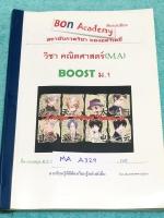 ►สอบเข้าม.1◄ MA A329 Bon Academy วิชาคณิตศาสตร์ Test สอบเข้า ม.1 รวมโจทย์ข้อสอบจริงเพื่อสอบคัดเลือกเข้าศึกษาต่อชั้น ม.1 ร.ร.รัฐบาลและแบบทดสอบ ในหนังสือมีโจทย์ทั้งหมด 11 ชุด มีจดเฉลยครบเกือบทั้งเล่ม